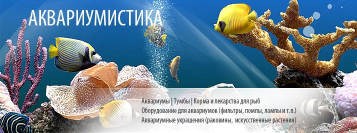 Aquatic-World .in ternet-shop pe.supplies with low prices